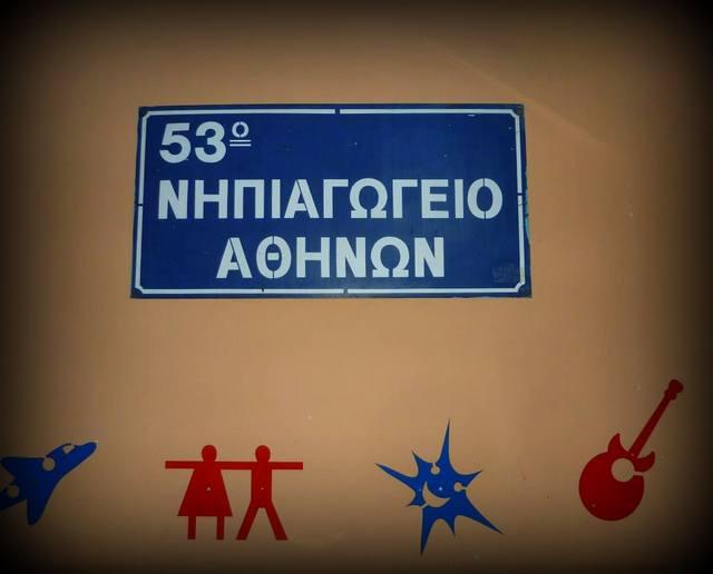 nipiagogio (3)