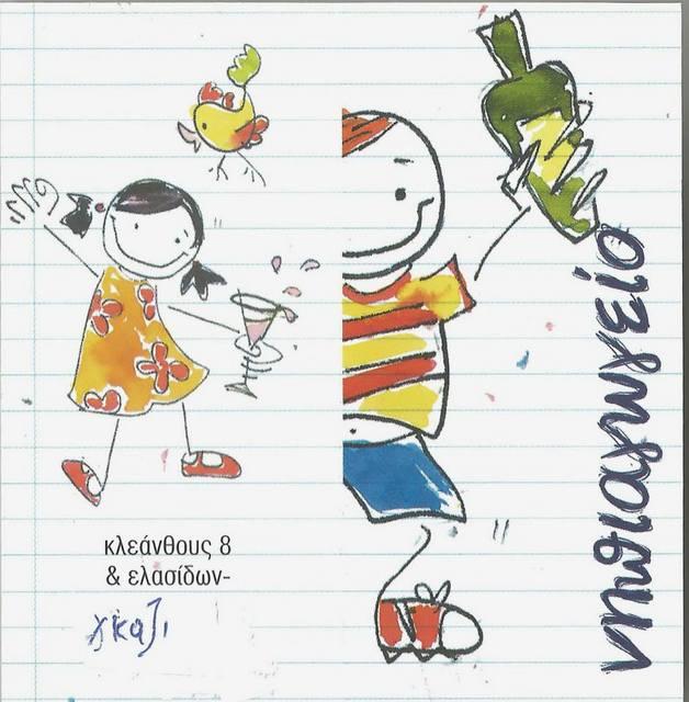 nipiagogio (7)